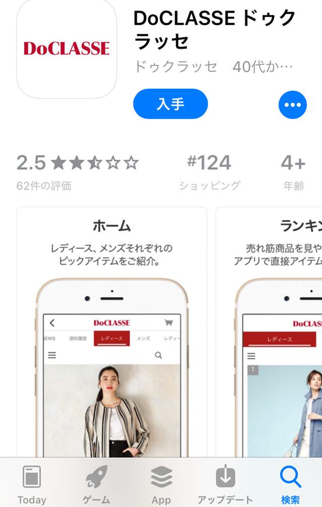 ドゥクラッセのアプリ
